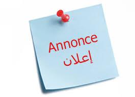 نتائج المرحلة الأولى لطلب التناظر حول تقديم مقترحات لتمويل مشاريع جهوية في إطار برنامج إرادةولاية القصرين