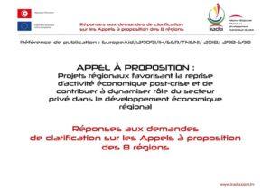 الإجابة عن تساؤلات المشاركين في إطار الدعوة لتقديم مقترحات مشاريع جهوية ضمن برنامج إرادة
