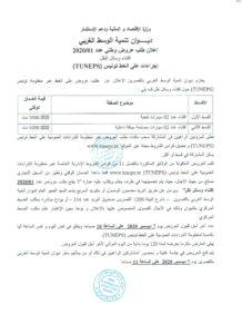 إعلان طلب عروض وطني عدد 01/2020<br>اقتناء وسائل النقل