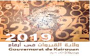 Kairouan Governorate in figures 2019